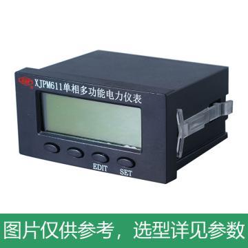 许继 单相多功能测控电表,XJPM611-I 5(6)A 50HZ