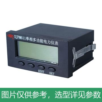 许继 单相多功能测控电表,XJPM611-C 220V 5(6)A 50HZ
