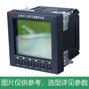 许继 多功能测控电表(LCD显示),XJPM633-E 3×220(380)V 3×5(6)A 50HZ
