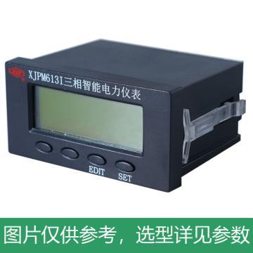许继 三相电压/电流测控电表,XJPM613U-C 3×220(380)V 50HZ