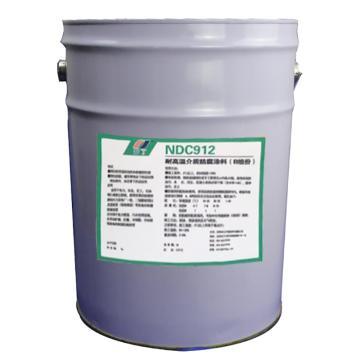 奈丁 高温介质防腐涂料,NDC912,12kg/套