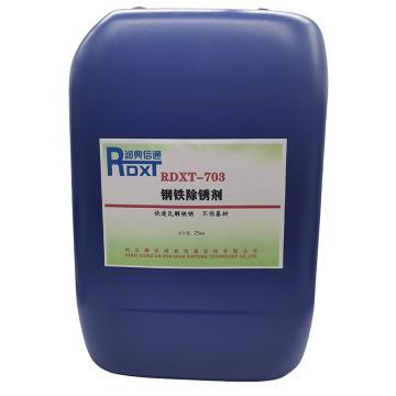 润典信通 钢铁除锈剂,RDXT-703,25L/桶