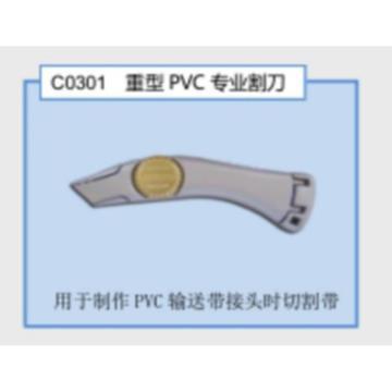 尼罗斯 重型PVC专业割刀,C0301