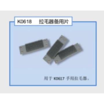 尼罗斯 拉毛器备用片,K0618