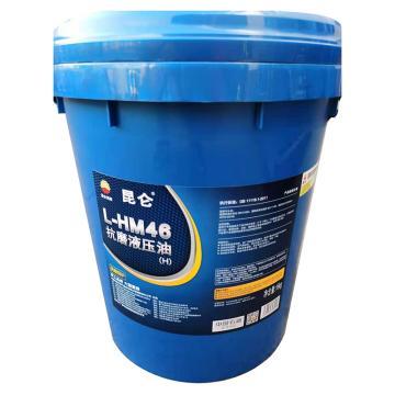 昆仑 液压油,L-HM 46,16kg/桶