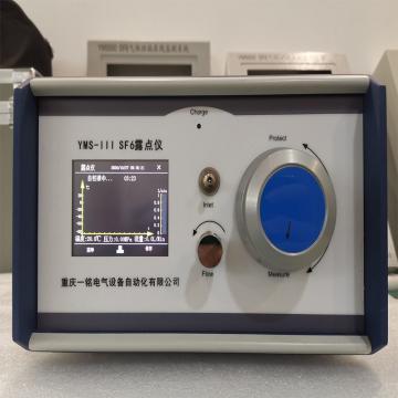 渝一铭电气 SF6精密露点仪,YMS-III