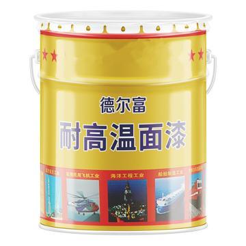 德尔富 高温黑色面漆,450°,15kg主漆+3kg固化剂/组