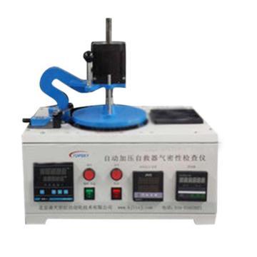 北京凌天 自动加压型自救器气密检查仪,LTQM-1