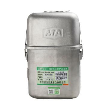 正安 隔绝式化学氧自救器,ZH30C,煤安证号MLA110082