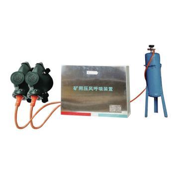 正安 矿用压风呼吸装置,ZJY-M2,煤安证号MAB150701