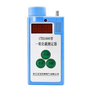 正安 一氧化碳测定器,CTH1000,煤安证号MFA110061