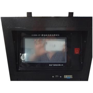 南京广创 蓄电池充放电仪,GC006-CF