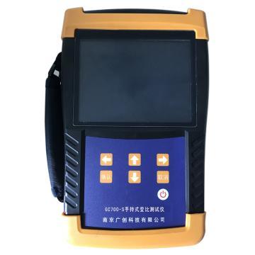 南京广创 手持式变比测试仪,GC700-S