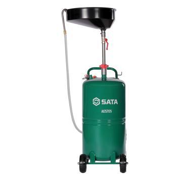 世达SATA 废油抽接油机,储油桶70L,AE5705,整机质保一年不含安装