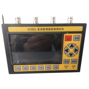 南京广创 局放综合测试仪,GC3021