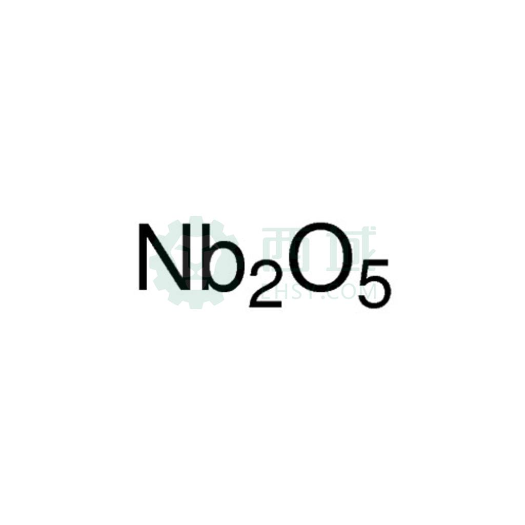 CAS:1313-96-8|五氧化二铌|2.5N(沪试),≥99.5%|250g