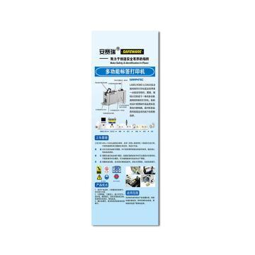 安赛瑞 印刷海报(不含设计)80×180cm,门型海报架配套海报,海报印刷服务