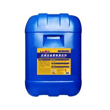 蓝飞机械设备黄袍清洗剂,Q035-25,25KG/桶 单位:桶
