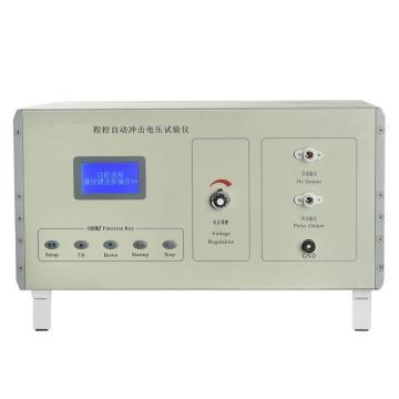长江电气 程控自动冲击电压试验仪(20KV系统款),CJNC20