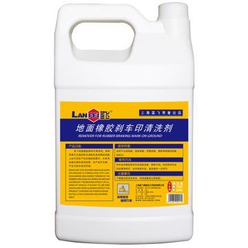 蓝飞地面橡胶刹车印清洗剂,Q038-1,1加仑 单位:桶