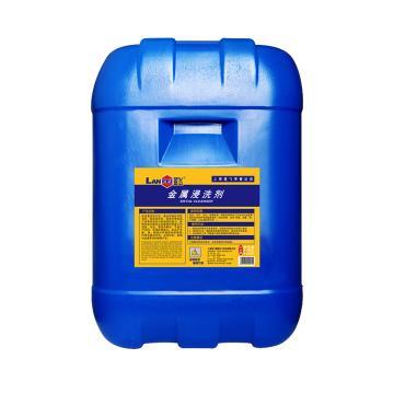 蓝飞金属浸洗剂,Q039-25,25KG 单位:桶