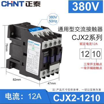交流接触器380V CJX2-1210