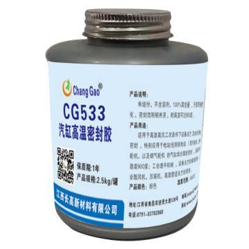 江西长高 汽缸高温密封胶,CG533,2.5KG/罐