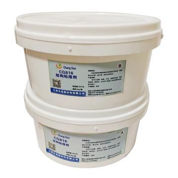 江西长高 结构粘结剂,CG816,3KG/套