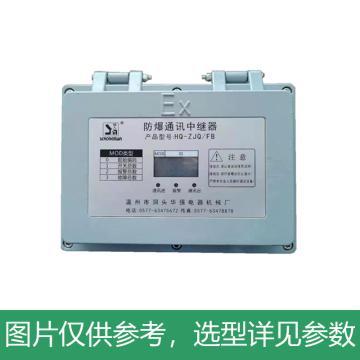华强电器防爆通信中继器,HQZJQ-FB