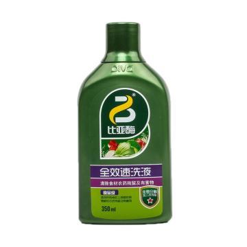 比亚 全效洗洁精,全效速洗液350ml 单位:瓶