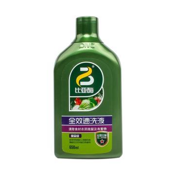 比亚 全效洗洁精,全效速洗液650ml 单位:瓶