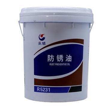 长城 防锈油,R5231,18升/桶