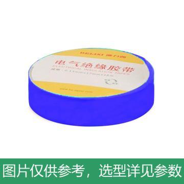 德力西DELIXI PVC电气胶带 0.15mm*17mm*20米 蓝色,PVCPT0151720U