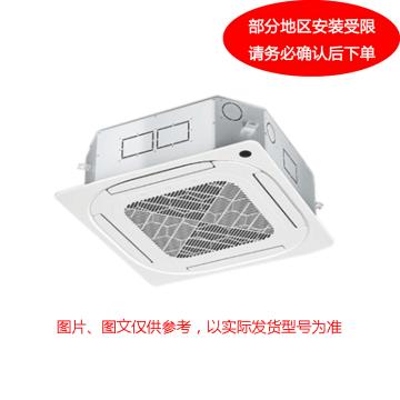 华凌 3P冷暖定频中央空调,天花机,RFD-72QW,220V,3级能效。一价全包