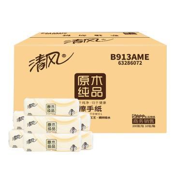 清风 擦手纸,B913AME 原木纯品 200张/包 10包/箱 单位:箱