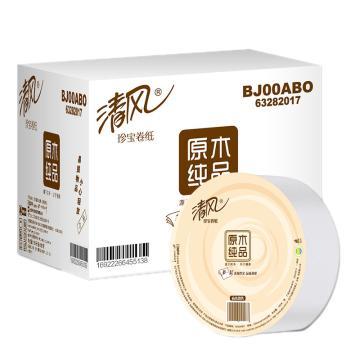 清风 珍宝卷纸,BJ00ABO 原木纯品 3层180米/卷 6卷/箱 单位:箱