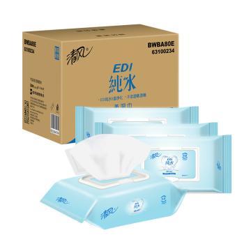 清风 EDI纯水湿巾,BWBA80E 80片/包 4包/箱 单位:箱