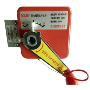 科力博,手动防火阀用执行机构(常开型),WS-FK,五档调节风量,温感器关闭
