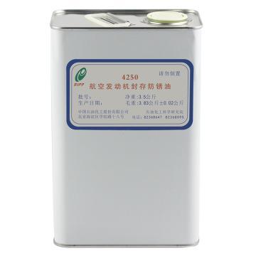 石科院 4250涡轮发动机防锈油,3.5kg/桶