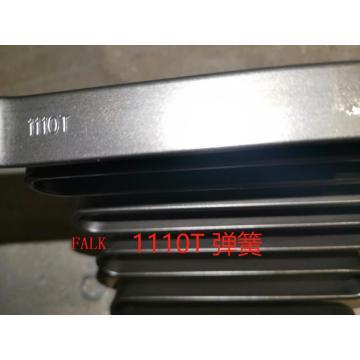 福克FALK,联轴器蛇形簧,1110T10C,单位:套