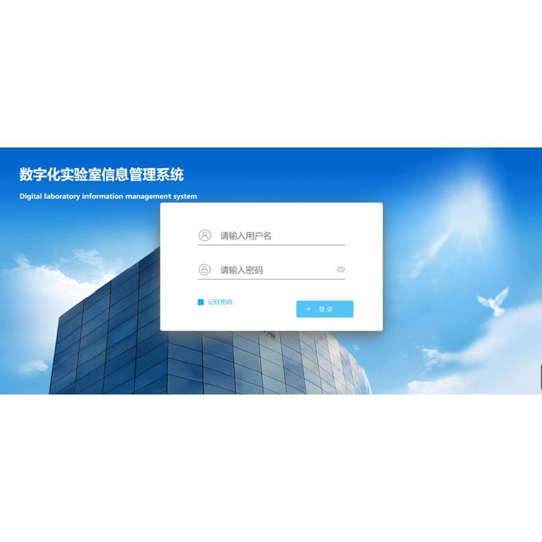 北京普乐 实验室信息管理系统,型号:PULE1.10