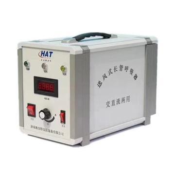海安特 长管呼吸器,储能型动力送风式长管呼吸器 20m长管,HAT30109