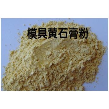西域推荐模具石膏粉,黄色,20KG/袋