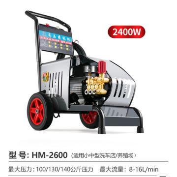 高压清洗机 2.4kw