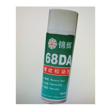 锦辉 螺栓松动剂,68DA,340g/瓶