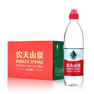 农夫山泉 天然饮用水,750ml*15瓶 箱装 (按箱起售)
