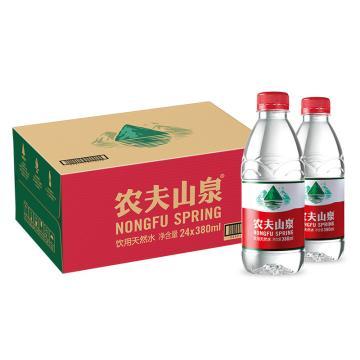 农夫山泉 天然饮用水,380ml*24瓶 箱装(按箱起售)