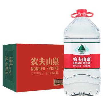 农夫山泉 天然饮用水,4L*6瓶 箱装(按箱起售)