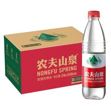 农夫山泉 天然饮用水,550ml*24瓶 箱装(按箱起售)