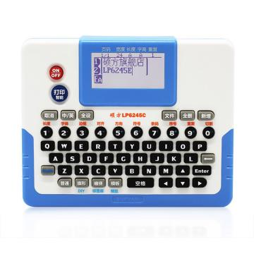 硕方 双手持标签打印机,LP6245C(电脑)